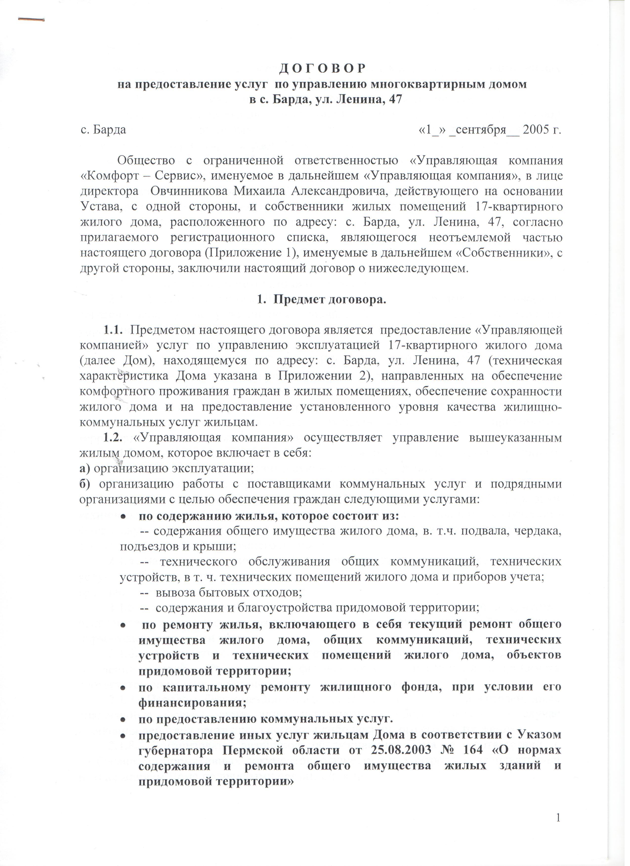 договор на предоставление жилищных услуг
